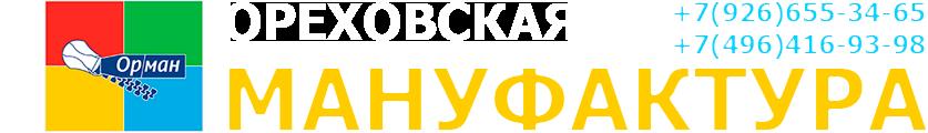 Ореховская мануфактура